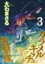 カラメルキッチュ遊撃隊(3)