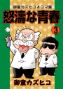 怒涛な青春(3)