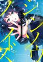 【デジタル版限定特典付き】シンソウノイズ ~受信探偵の事件簿~(1)