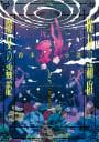 魔女の箱庭と魔女の蟲籠 -鈴木小波短編集