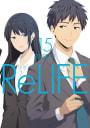 ReLIFE(15)【フルカラー・電子書籍版限定特典付】