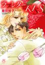 ラブレターにKISS-藤田和子セレクション(5)-