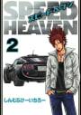 SPEED HEAVEN(2)