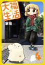 大福生活(4)