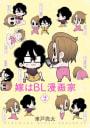 嫁はBL漫画家 2巻(完)