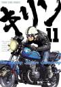 キリン The Happy Ridder Speedway(11)