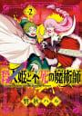 殺人姫と不死の魔術師(2)