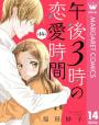 【単話売】午後3時の恋愛時間(14)