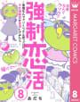 強制恋活~恋愛なんてクソくらえと思っていた少女漫画家が恋活してみたら~(8)