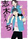 志木さんち(3)