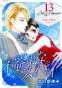 Love&Romance(13) 不器用なスパイ