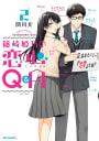 篠崎姫乃の恋心Q&A(2)【イラスト特典付】