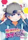 爆弾幼女メイちゃん【同人版】(2)