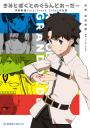 きみとぼくとのぐらんどおーだー  津留崎優 Fate/Grand Order作品集