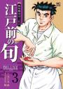 江戸前の旬DELUXE(3)