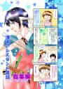 漫画アシスタント昔話 総集編 2014~2018