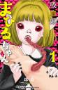 吸血姫まひるちゃん(1)