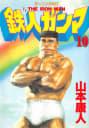 鉄人ガンマ10