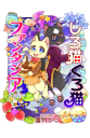 しろ猫くろ猫ファンタジア(7)