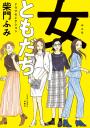 女ともだち ドラマセレクション(1)