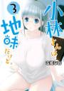【デジタル版限定特典付き】小林さんは地味だけど。(3)