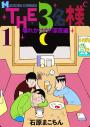 THE 3名様 ~壊れかけのド深夜編~ 1