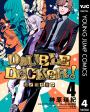 DOUBLE DECKER! ダグ&キリル(4)