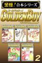【至極!合本シリーズ】GOLDEN BOY(2)