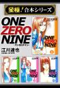 【至極!合本シリーズ】ONE ZERO NINE