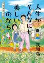 人生がそんなにも美しいのなら 荻原浩漫画作品集