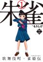 朱雀・歌舞伎町雀姫伝(1)