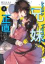 【新装版】シスコン兄とブラコン妹が正直になったら(4)