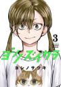 【デジタル版限定特典付き】ヨシノズイカラ(3)
