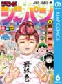 ジモトがジャパン(6)