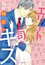エリート上司と秘密のキス(2)