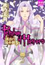 Petshop of Horrors 漂泊の箱舟編(3)