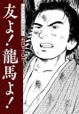 石川サブロウ作品集(5) 友よ!龍馬よ!