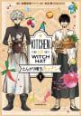 とんがり帽子のキッチン(1)