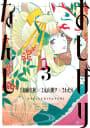 おしげりなんし 篭鳥探偵・芙蓉の夜伽噺(3)