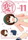 変ゼミ(11)
