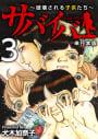 サバイバー~破壊される子供たち~ 単行本版(3)