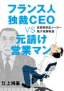 フランス人独裁CEO VS 元請け営業マン 自動車部品メーカー電子営業物語