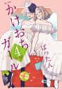 かけおちガール(4)