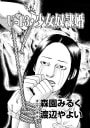 U-13・少女奴隷婚(単話版)