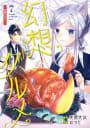 【デジタル版限定特典付き】幻想グルメ(7)