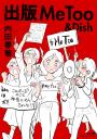 出版MeToo&Dish