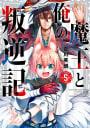 【デジタル版限定特典付き】魔王と俺の叛逆記(5)