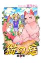 猫の庭(4)