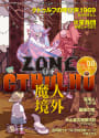 ZONE OF CTHULHU (ゾーン・オブ・クトゥルフ)Vol.8