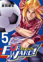 Forward!-フォワード!- 世界一のサッカー選手に憑依されたので、とりあえずサッカーやってみる。(5)